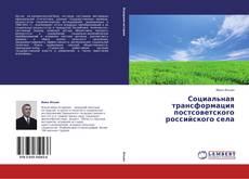 Bookcover of Социальная трансформация постсоветского российского села