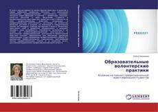 Buchcover von Образовательные волонтерские практики