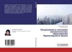 Bookcover of Петрохимия и геохимия магматических образований Приполярного Урала