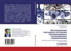 Bookcover of Исследование теплового состояния несмазываемых охлаждаемых подшипников
