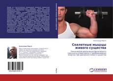 Bookcover of Скелетные мышцы живого существа