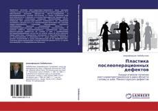 Bookcover of Пластика послеоперационных дефектов
