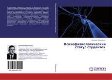 Психофизиологический статус студенток kitap kapağı