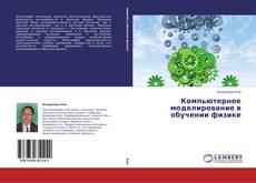 Bookcover of Компьютерное моделирование в обучении физике