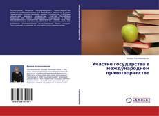 Bookcover of Участие государства в международном правотворчестве