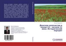Обложка Донское казачество в конце XIX - начале XX века. Исторический портрет