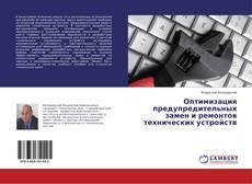 Обложка Оптимизация предупредительных замен и ремонтов технических устройств