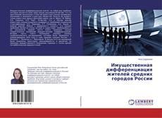Couverture de Имущественная дифференциация жителей средних городов России