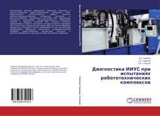 Portada del libro de Диагностика ИИУС при испытаниях робототехнических комплексов