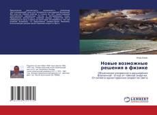Bookcover of Новые возможные решения в физике
