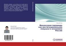 Bookcover of Финансовая пирамида как институциональная ловушка в экономике России