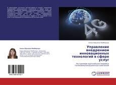 Bookcover of Управление внедрением инновационных технологий в сфере услуг