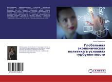 Bookcover of Глобальная экономическая политика в условиях турбулентности