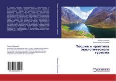 Bookcover of Теория и практика экологического туризма