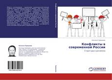 Couverture de Конфликты в современной России