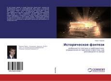 Историческое фэнтези的封面