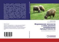 Bookcover of Формивание мясности у овец разного направления продуктивности