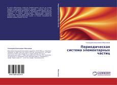 Периодическая система элементарных частиц kitap kapağı