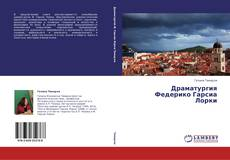 Bookcover of Драматургия Федерико Гарсиа Лорки