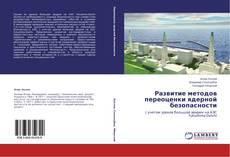 Bookcover of Развитие методов переоценки ядерной безопасности