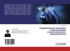 Bookcover of Современные подходы к организации стратегического менеджмента