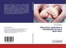 Bookcover of Женское здоровье и влияющие на него факторы