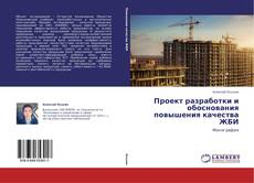 Проект разработки и обоснования повышения качества ЖБИ kitap kapağı