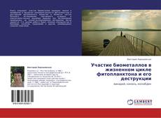 Bookcover of Участие биометаллов в жизненном цикле фитопланктона и его деструкции