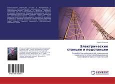 Обложка Электрические станции и подстанции