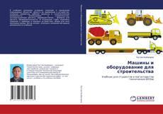 Portada del libro de Машины и оборудование для строительства