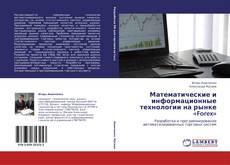 Bookcover of Математические и информационные технологии на рынке «Forex»