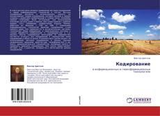 Buchcover von Кодирование