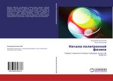Bookcover of Начала политронной физики