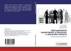 Bookcover of Цитокиновый мониторинг у больных с грыжами живота