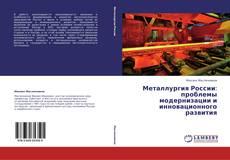 Bookcover of Металлургия России: проблемы модернизации и инновационного развития