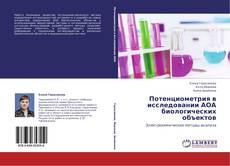 Потенциометрия в исследовании АОА биологических объектов kitap kapağı