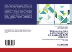 Borítókép a  Экономическая деятельность в показателях СНС региона - hoz