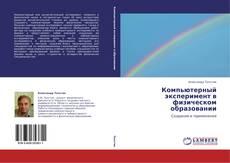 Bookcover of Компьютерный эксперимент в физическом образовании