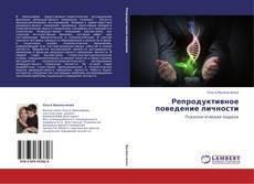 Обложка Репродуктивное поведение личности