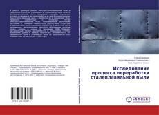 Portada del libro de Исследование процесса переработки сталеплавильной пыли