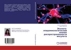 Copertina di Эколого-эпидемиологический анализ распространенности инсульта