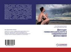 Обложка Дискурс гомосексуального в современной философии