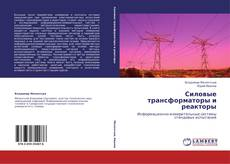 Обложка Силовые трансформаторы и реакторы