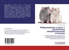 Рабдомиолиз у крыс с различным эмоциональным статусом kitap kapağı