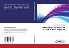 Portada del libro de Внепечная обработка стали в металлургии