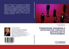 Обложка Управление знаниями и интеллектом субъекта деятельности  (монография)