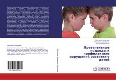Обложка Превентивные подходы к профилактике нарушений развития у детей