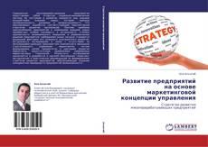Развитие предприятий на основе маркетинговой концепции управления kitap kapağı