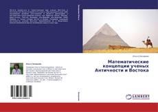 Bookcover of Математические концепции ученых Античности и Востока