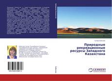 Природные рекреационные ресурсы Западного Казахстана的封面